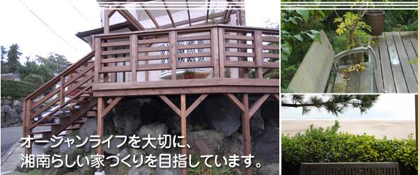 リフォーム湘南 リフォーム施工事例・外壁・塗装