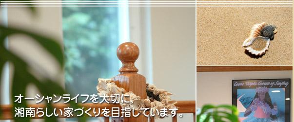 リフォーム 湘南 見積無料 神奈川県 葉山